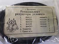 Ремкомплект редуктора углового БРТ КАМАЗ