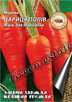 Морковь Царица полей 10 г.