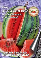 """Арбуз Астраханский 10г ТМ """"Кращий урожай"""""""