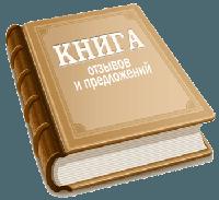 Книга отзывов и предложений!