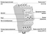 Цифровой таймер как SHT-1 включая месячные и годовые режими до 2099 года, фото 2