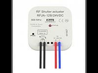 Радиоуправляемый регулятор ролет, 2xNO 8A, (питание DC 12 - 24 V)