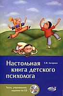 Настольная книга детского психолога. Загорная Е.