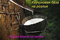 База каучуковая для наращивания ногтей