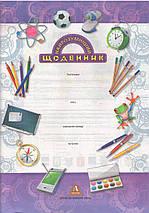 """Шкільний щоденник """"НАЙРОЗУМНІШИЙ"""" АРКУШ 48 аркушів, фото 2"""