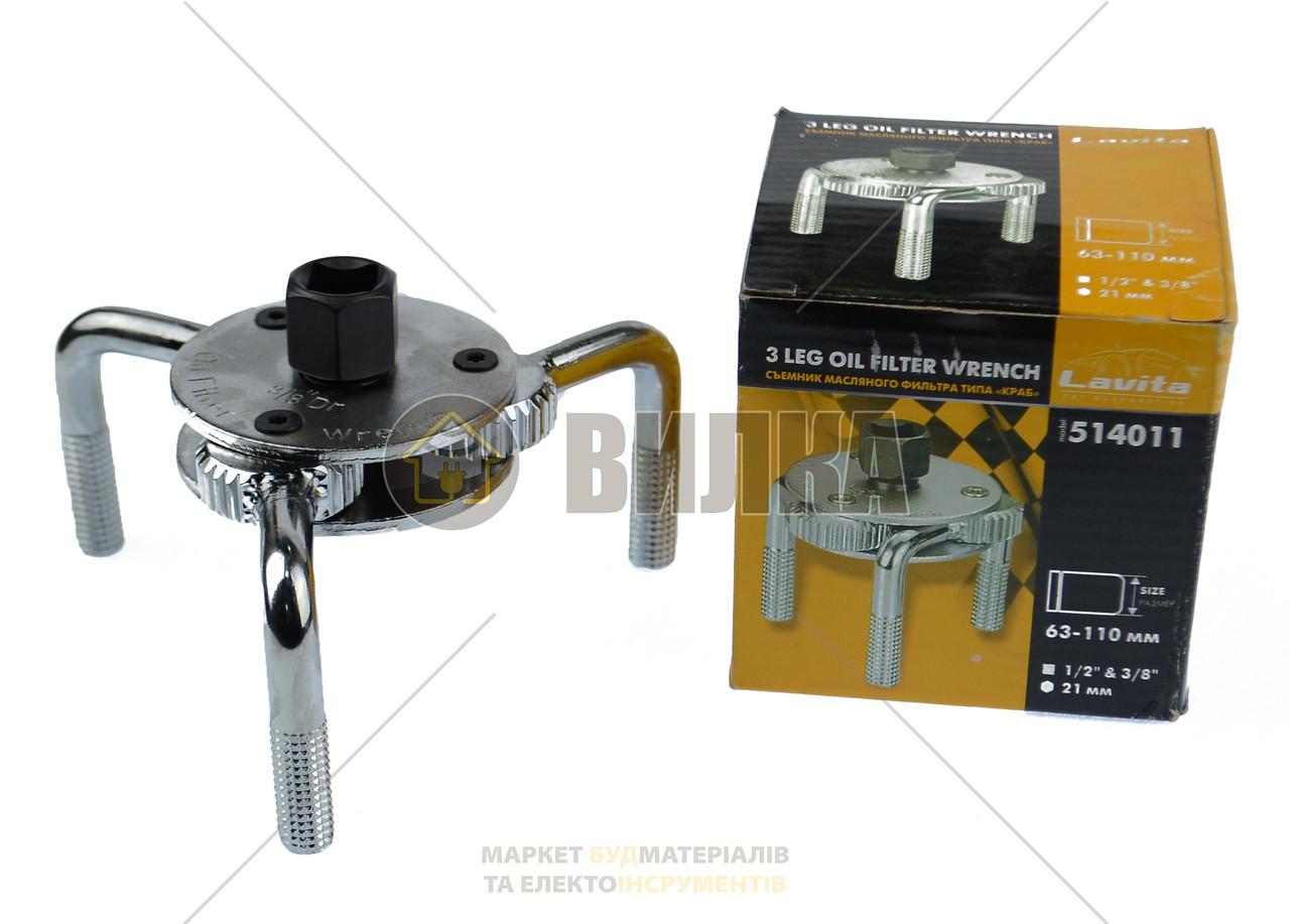 Съемник фильтра масленого Lavita LA 514011