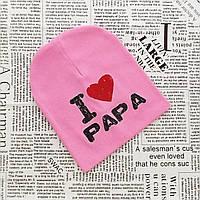 Шапка I love papa для деток от 6 мес до 1 года