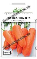 Морковь Чикаго F1 400 шт.