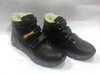 Детские зимнии ботинки Exstrim кожа 37-24 см.
