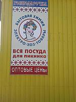 магазин-склад Мелитополь ул.Интеркультурная, 36.jpg