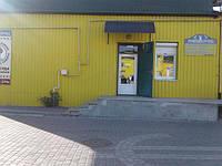 магазин-склад Мелитополь ул.Интеркультурная, 36
