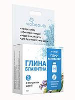 Косметическая Голубая глина Via Beauty 50 г.