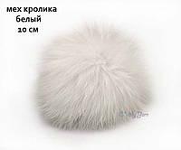 Помпон из меха кролика с петелькой 10 см белый, фото 1