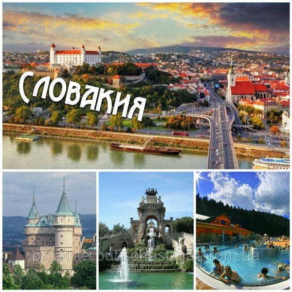 Словакия: автобусные и авиа туры  - Приятные путешествия в Житомире