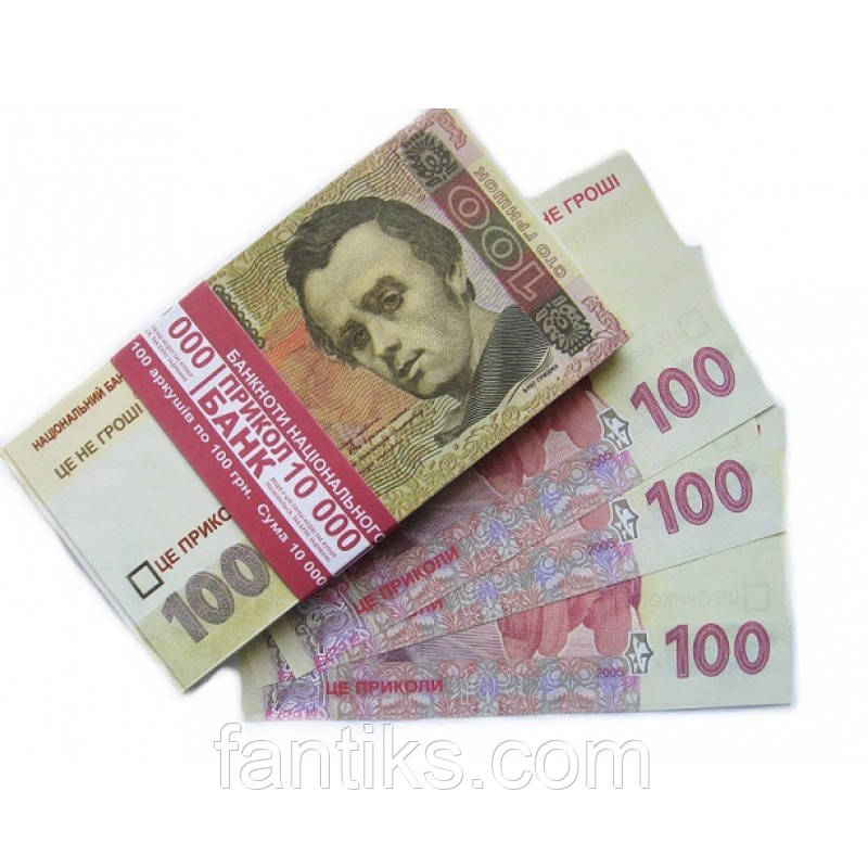 Сувенирная пачка денег - 100 грн.