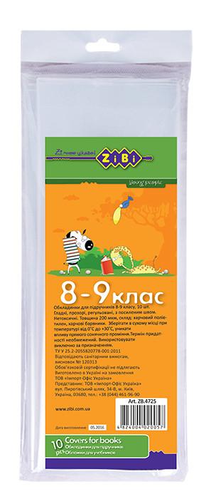 Обложки ZiBi для учебников 10шт 8-9 класс ZB.4725