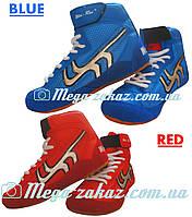 Обувь для борьбы/борцовки Wei Rui, 2 цвета: размер 31-46