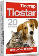Тиостар таблетки для профилактики и лечения заболеваний печени у котов и собак, 20 шт