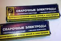 Электроды УОНИ 13\45 D 5 mm