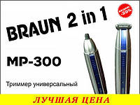 Электробритва МР-300 2 в 1 триммер