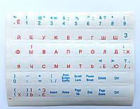 Наклейки на клавиатуру, белые с русскими буквами