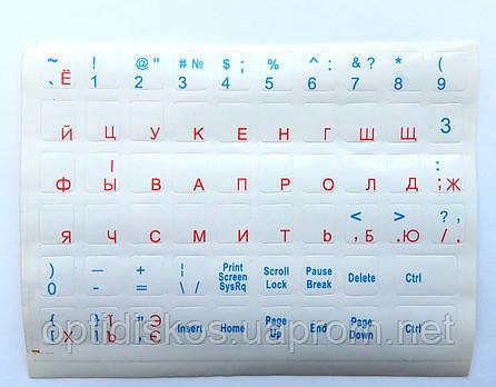 Наклейки на клавиатуру, белые с русскими буквами, фото 2