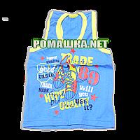 Детская майка для мальчика р. 92-98 ткань КУЛИР 100% тонкий хлопок ТМ Незабудка 3579 Синий 98
