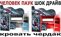 Кровать чердак ЧЕЛОВЕК ПАУК ШОК ДРАЙВ - экономное решение для детской комнаты! Кровать чердак Спайдер мен - организовывает пространство до минимума! НОВИНКА! Бесплатная доставка по Украине!
