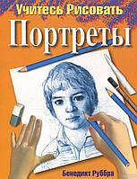 Бенедикт Руббра Учитесь рисовать портреты