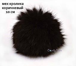 Помпон из меха кролика с петелькой 10 см коричневый