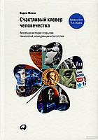 Вадим Махов Счастливый клевер человечества. Всеобщая история открытий, технологий, конкуренции и богатства