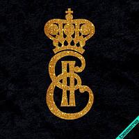 Аппликация, наклейка на ткань Королевская буква Е [7 размеров в ассортименте] (Тип материала Глиттер)