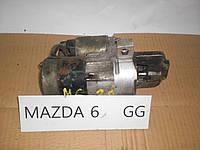 Б.У. Стартер Mazda 6 GG 2003-2007 Б/У
