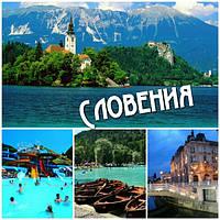 Словения: автобусные и авиа туры