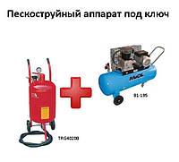 Пескоструйный аппарат 75л TRG4020B и компрессор