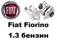 Fiat Fiorino 1.3 бензин. Стартер, генератор  и их запчасти на Фиат Фиорино.