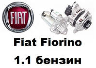 Fiat Fiorino 1.1 бензин. Стартер, генератор  и их запчасти на Фиат Фиорино.