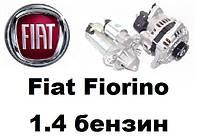 Fiat Fiorino 1.4 бензин. Стартер, генератор  и их запчасти на Фиат Фиорино.