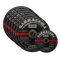Круги абразивные отрезные BARRACUDA 125х1,2х22,2