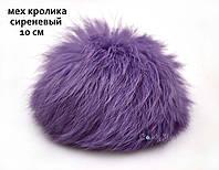 Помпон из меха кролика с петелькой 10 см сиреневый, фото 1