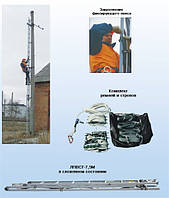 Лестница изолирующая приставная вертикальная стеклопластиковая ЛПВСТ-7,5М