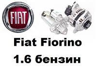 Fiat Fiorino 1.6 бензин. Стартер, генератор  и их запчасти на Фиат Фиорино.