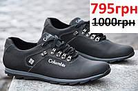 Туфли кроссовки кожаные очень хорошее качество мужские черные молодежные Харьков Columbia