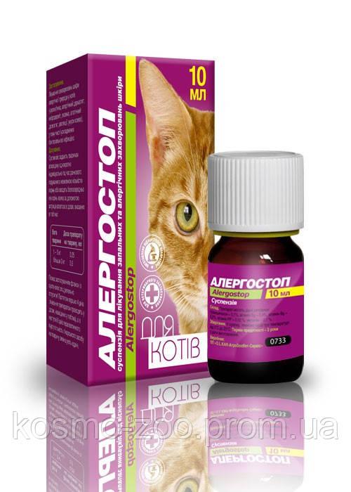 Аллергостоп суспензия для котов, 10 мл