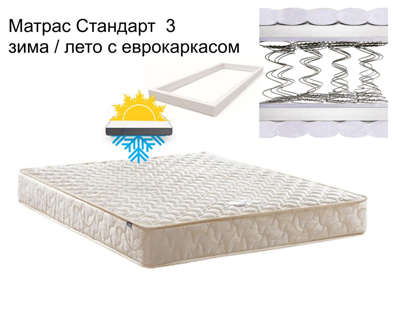 Матрас Стандарт 3 зима лето с еврокаркасом - Матрас Диван - мебельный интернет магазин в Киеве
