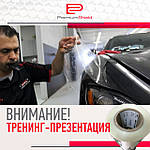 Тренинг-презентация пленки PremiumShield Elite Never Scratch!