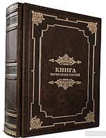 Книга для почетных гостей