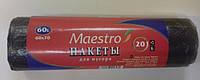 Мусорные мешки Maestro 60л 20шт