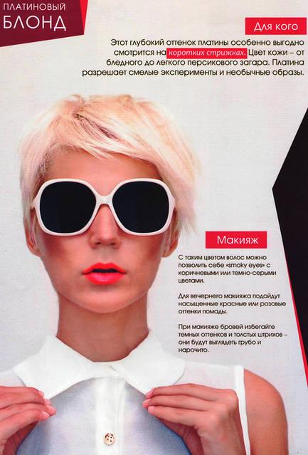 Платиновый блонд - окрашивание с тонированием 7