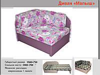 Детский раскладной диван Малыш с мягкими подушками